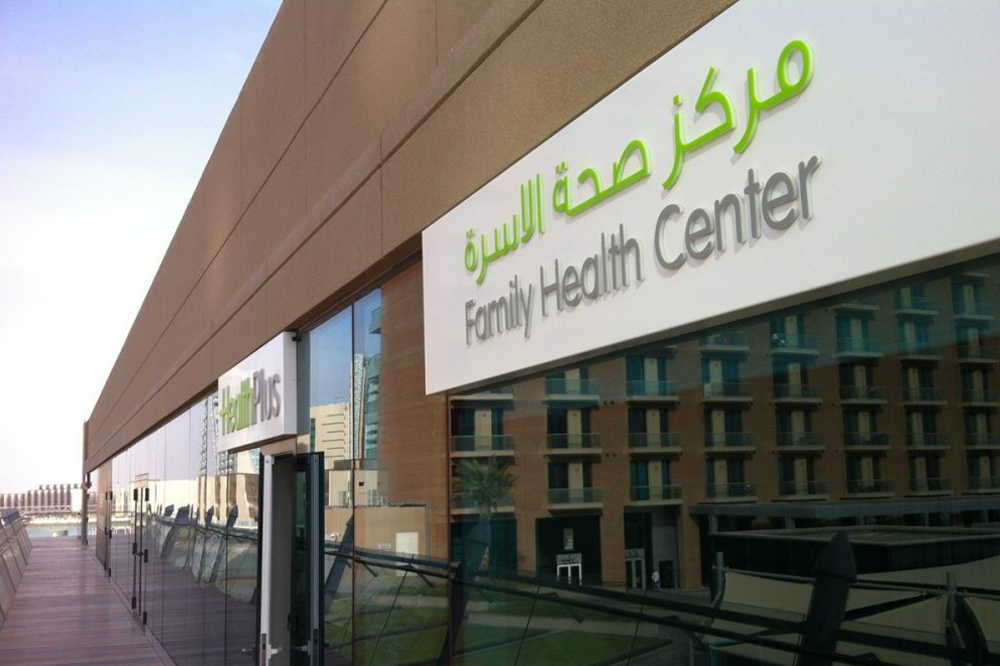 HealthPlus Family Health Center Building